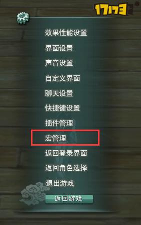 宏管理.png