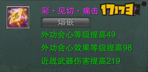 五彩石1.png