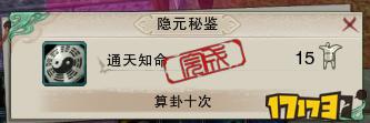7宝阳哥10次成就.png