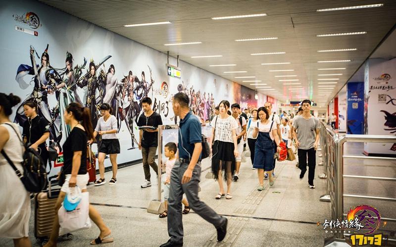 《剑网3》包场北京望京西站