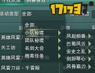 招募2.png