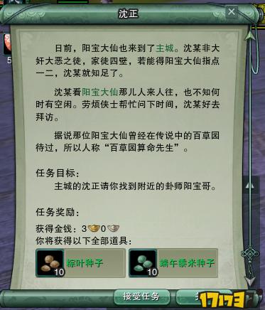 5沈农任务.png