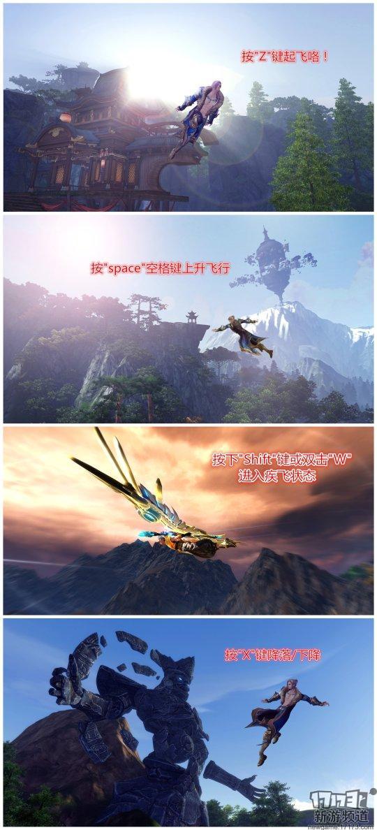 仙侠世界2飞行系统介绍 仙侠世界2轻功