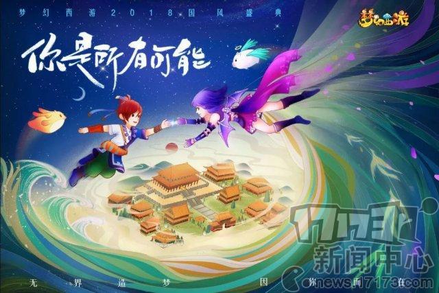 网易林云枫: 《梦幻西游3D》将延续经典玩法 玩家拥有更高自由度