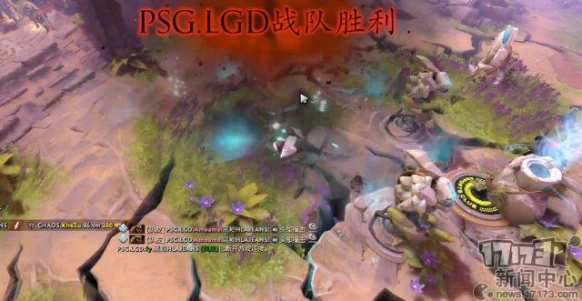 DOTA2:17秒出一血!LGD拿下中国战队TI9首胜,已拿
