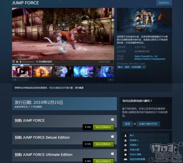 《Jump大亂斗》Steam版預售今日開啟游戲本體售價298元