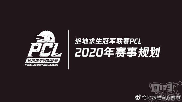 绝地求生:PCL2020年赛事规划出炉,推出升降级赛制PDL