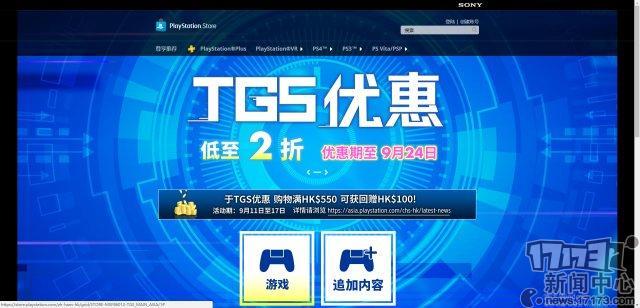 TGS特惠PS港服商店折扣促销 《怪物猎人:世界》6折