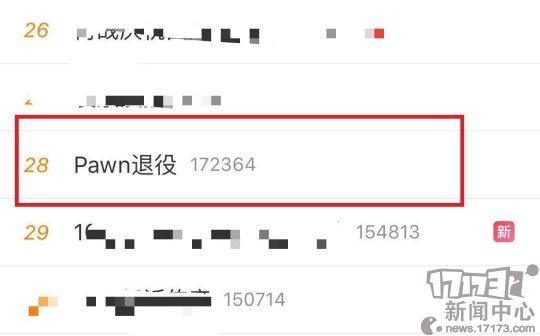 LOL:设置强迫症?S4冠军选手Pawn发长文退役:很抱歉