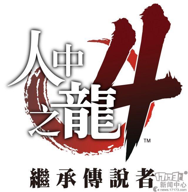 ryu4_logo_CN.jpg