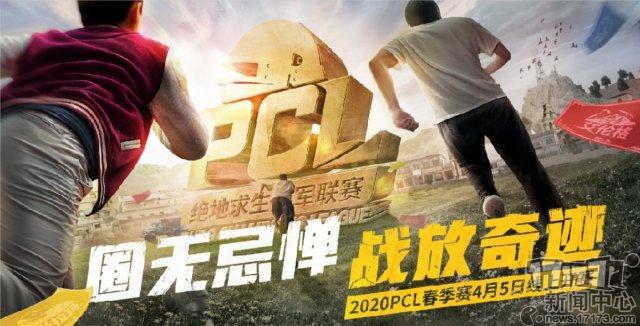 绝地求生PCL:Lstars吃两鸡领跑总决赛第二日SMG和iFTY状态火热