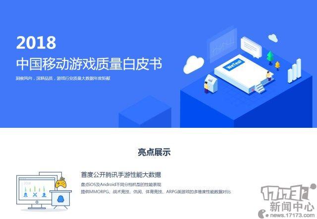 腾讯发布2018中国移动游戏质量白皮书 首度公开腾讯手游大数据