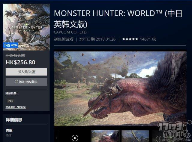 《怪物猎人:世界》6折 TGS特惠PS港服商店折扣促销-迷你酷-MINICOLL