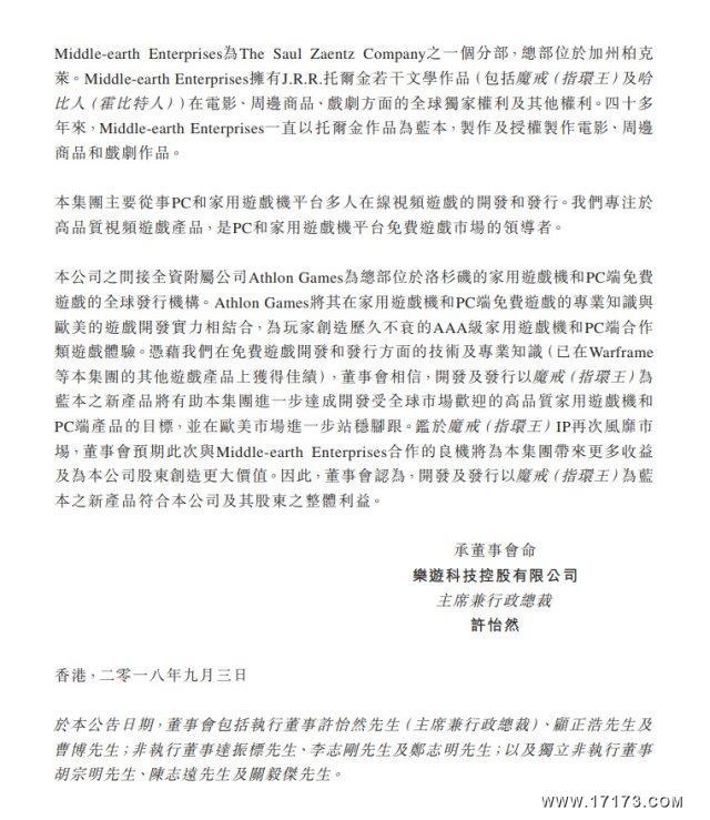 《指环王》官方授权MMORPG新作曝光 将由国内团队研发-迷你酷-MINICOLL