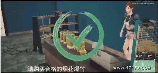 "<a href=""/news/17279.html"">中国消防官博用吃鸡视频科普消防知识 网友:歪</a>"