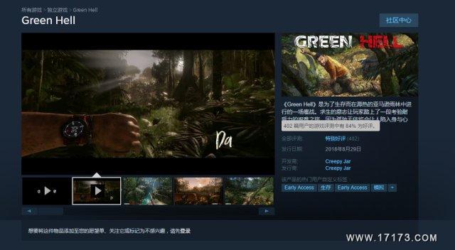 《绿色地狱》追加简体中文 Steam好评 野外生存游戏-迷你酷-MINICOLL