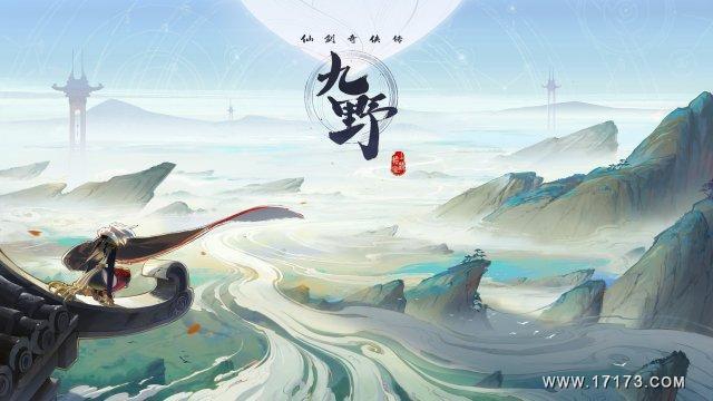 《仙剑奇侠传九野》创造人主美: 新作宇宙观单独于仙剑六界以表 画风更摩登