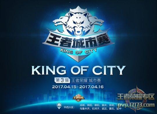 王者荣耀城市赛