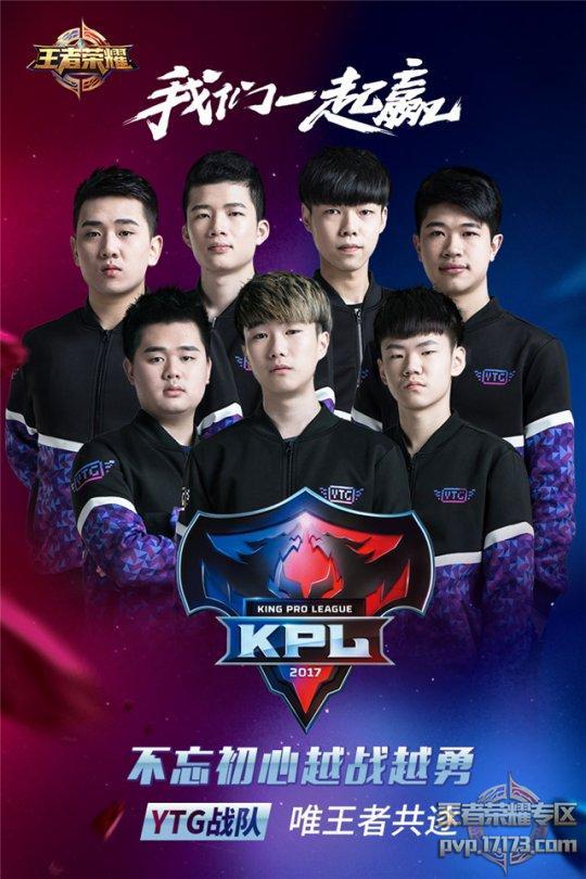 王者荣耀KPL