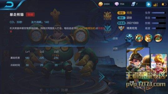 王者荣耀刘禅怎么样?强控连招推塔坦克无限控制牵制流