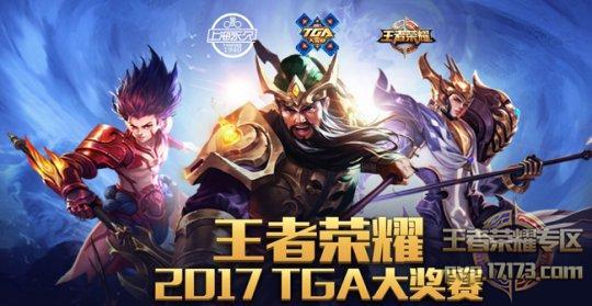 王者荣耀TGA大奖赛
