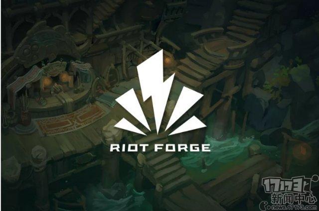 拳头成立新独立工作室RiotForgeTGA将曝光首款新游