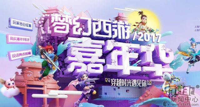 2017梦幻嘉年华前瞻:新资料片、新门派、影视剧即将登场