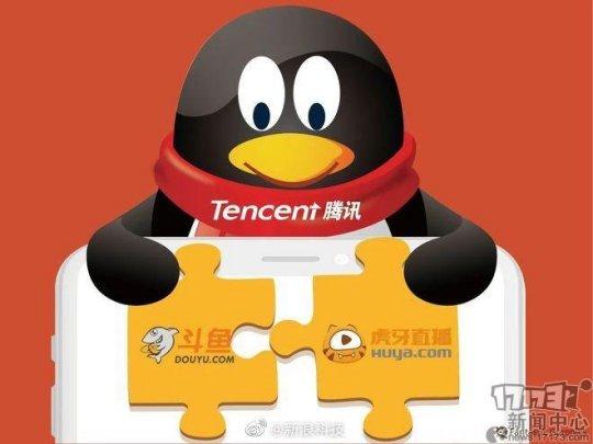 《【天游平台网】在腾讯的撮合下,国内直播平台 虎牙、斗鱼正式官宣合并》