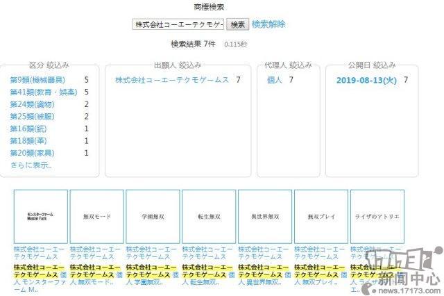 [传奇合击外挂]光荣特库摩注册大量无双新商标疑似防山寨措施.html