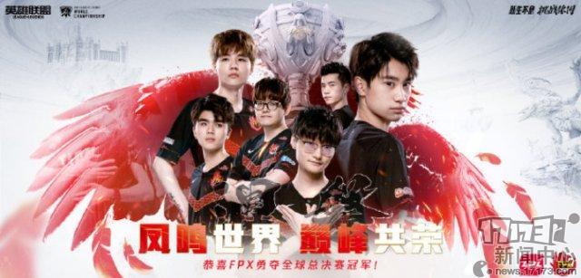 S9冠军FPX采访:Tian总决赛只发挥5、6成功力Doinb警告想混的韩国选手别来LPL