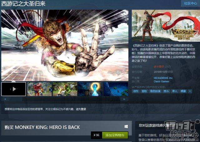 《大圣歸來》Steam版價格永降至96元原價購買者可全額退款