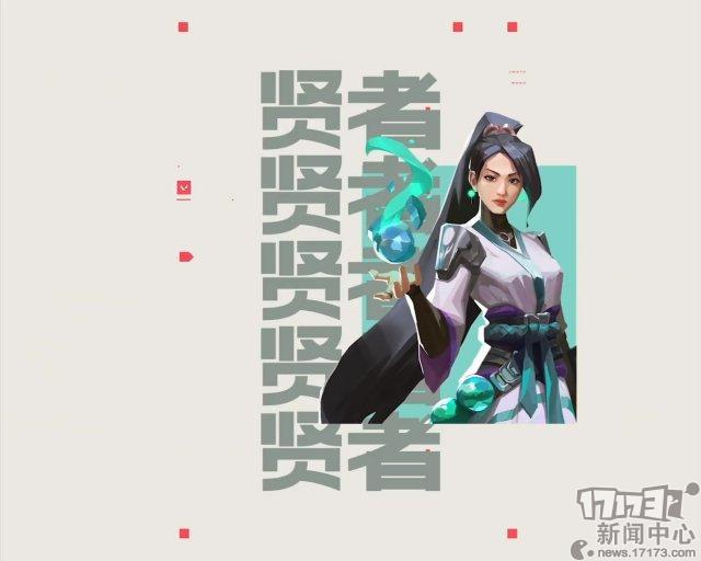 """游戏资讯:拳头FPS《Valorant》发布新角色预告片  中国特工""""贤者(Sage)""""亮相"""