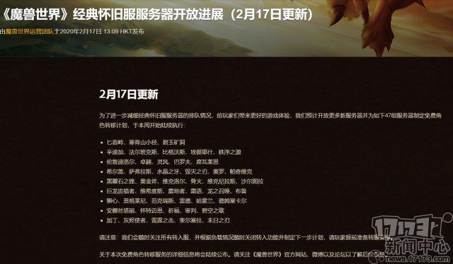 《魔兽世界》怀旧服47组服务器将推出新的免费角色转移计划