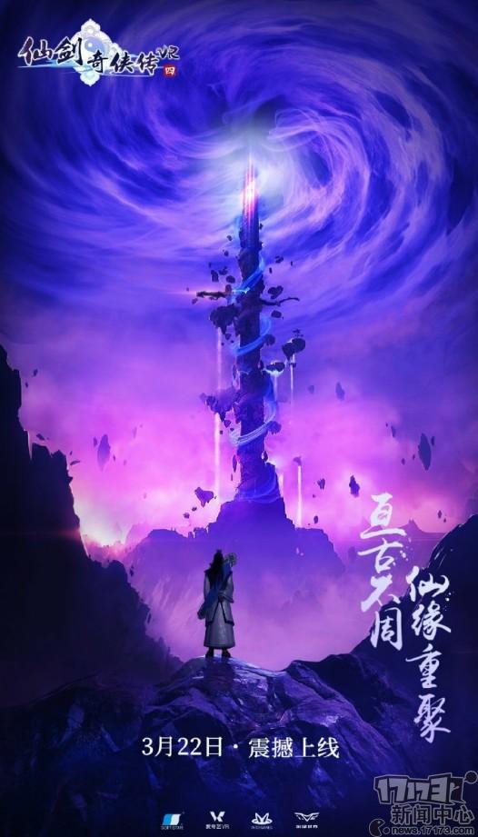 仙剑奇侠传VR游戏