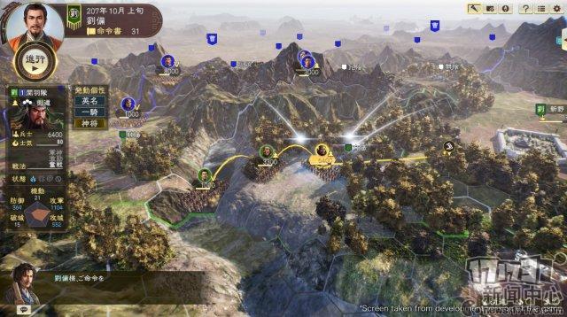 《三国志14》官方发布中文配音宣传片介绍游戏玩法与系统详情