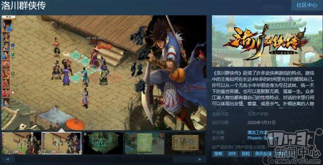 国产武侠游戏《洛川群侠传》登陆Steam平台1月31日发售