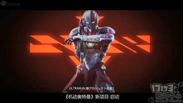 网飞3DCG动画《机动奥特曼》推出衍生手游《ULTRAMANBEULTRA》