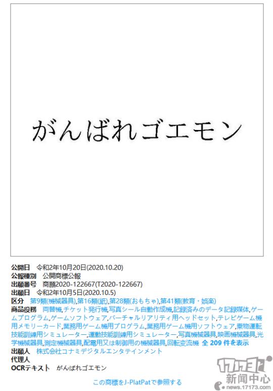 《【天游平台注册网址】大量新作来袭?科乐美于10月5日在日本注册了数个新商标》