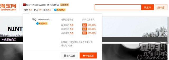 腾讯国行NS天猫旗舰店上架测试链接疑似国行特供配色曝光