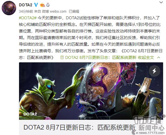 《DOTA2》匹配系统更新  移除单排与组队天