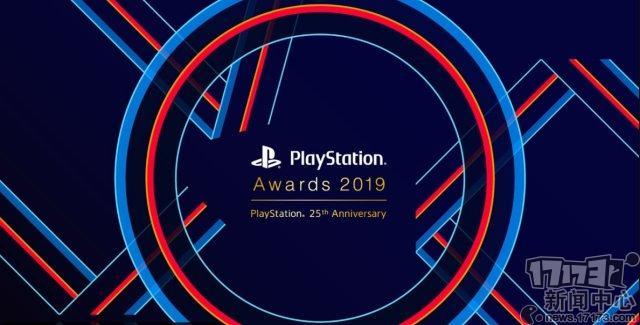 PlayStationAwards2019颁奖典礼落幕《荒野大镖客2》等五款大作获白金奖