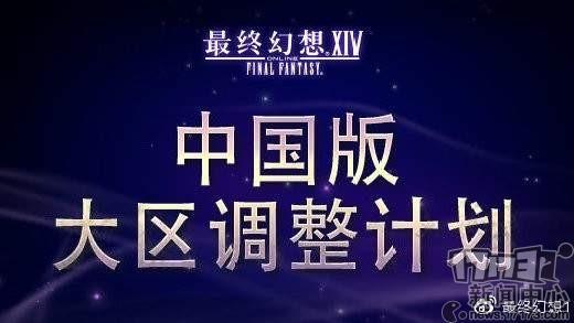 《最终幻想14》国服大区调整计划公布新增猫小胖大区、拆分陆行鸟大区