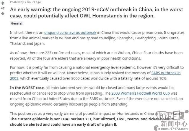国外网友预警:新型冠状病毒或将影响电竞赛事举办  主办方应早做准备