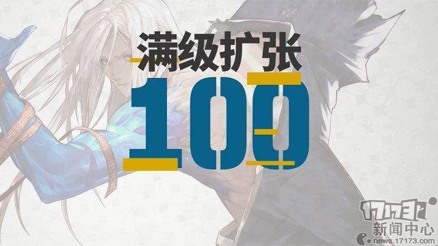 《DNF》100级版本3月19日正式上线 后续更新计划公布