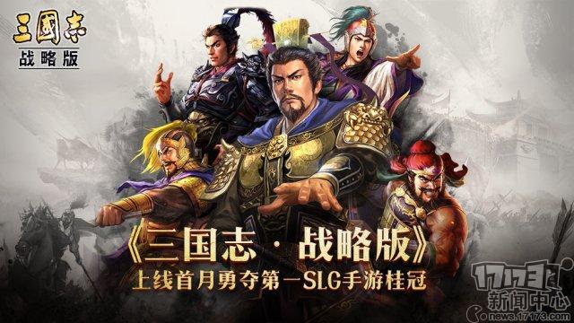 图1:《三国志・战略版》勇夺第一SLG手游桂冠.jpg