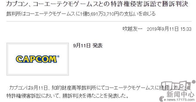 卡普空与光荣特库摩专利诉讼案二审获胜  将获赔1.5亿日元