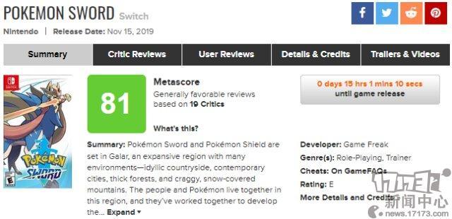 《精灵宝可梦:剑/盾》媒体评价正式解禁M站均分81分多数好评