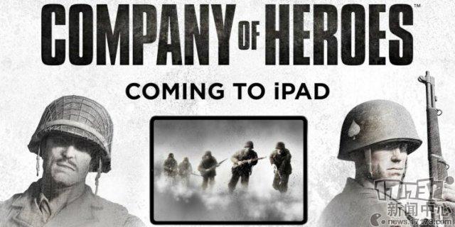 经典即时策略游戏《英雄连》2月13日登陆iPad平台支持简体中文