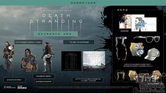 《死亡搁浅》PC版发布中文预告片  展示游戏预购奖励