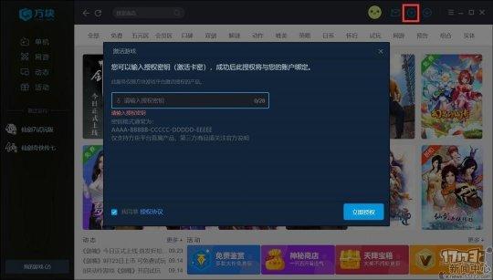 方块游戏宣布《仙剑奇侠传七》将于10月15日中午12点正式解锁
